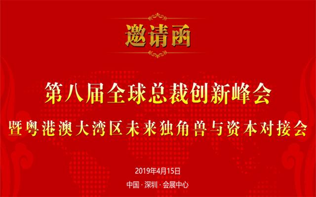 2019第八届全球总裁创新峰会(深圳)