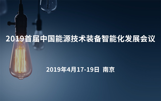 2019首届中国能源技术装备智能化发展会议(南京)