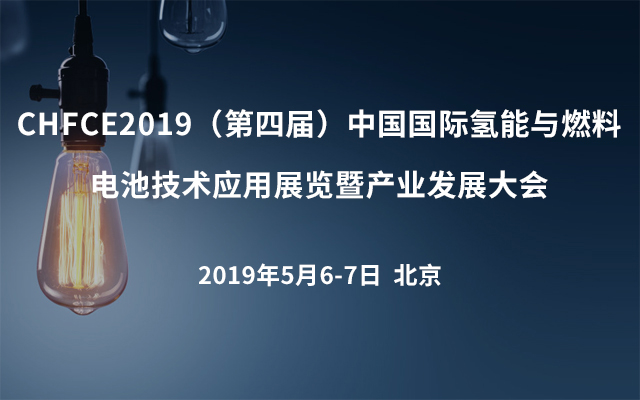 CHFCE2019(第四届)中国国际氢能与燃料电池技术应用展览暨产业发展大会