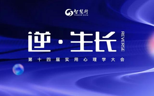 「逆·生长」2019第14届实用心理学大会|广州