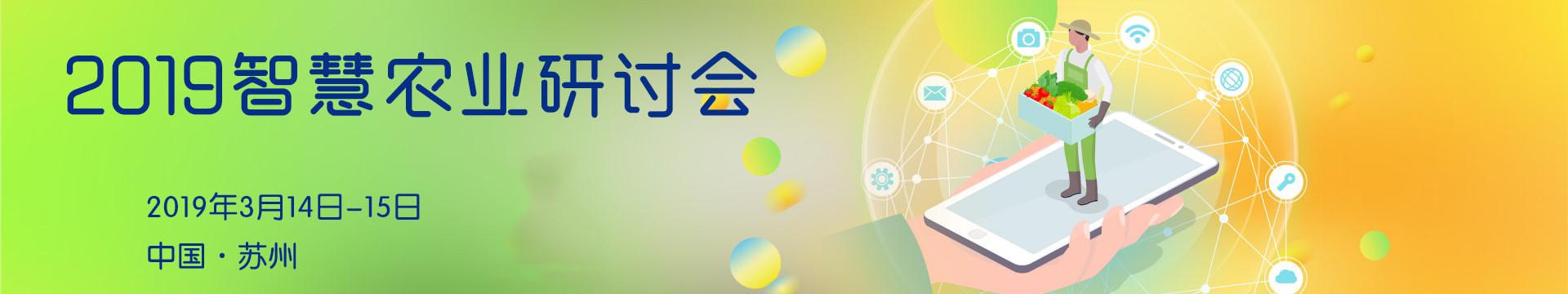 2019智慧农业研讨会(苏州)