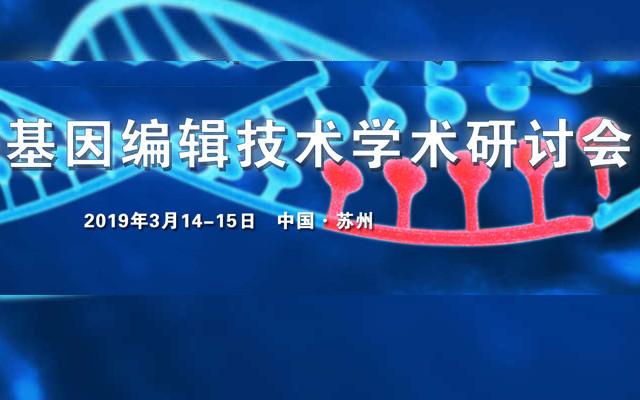 2019基因编辑技术学术研讨会(苏州)