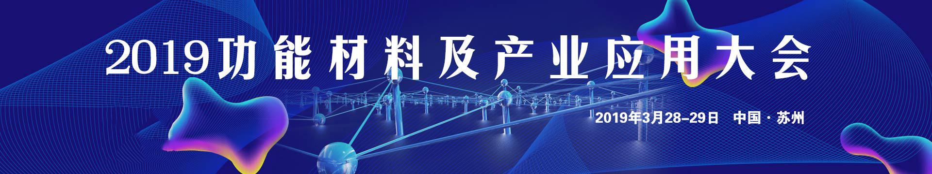 2019功能材料与产业应用大会(苏州)