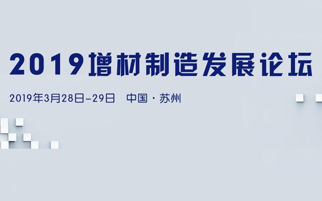 2019增材制造发展论坛(苏州)