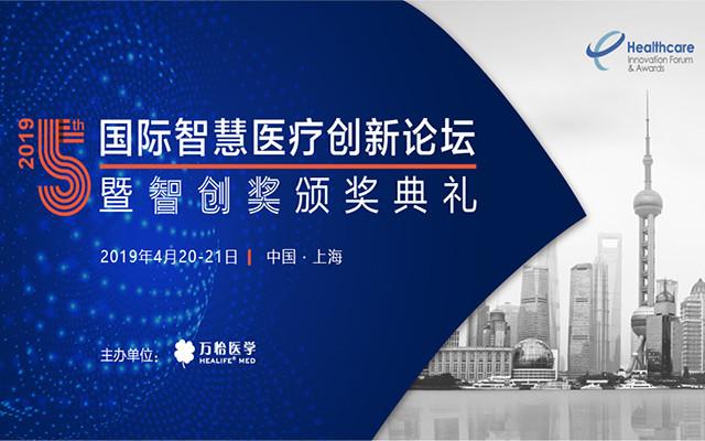 2019第五届国际智慧医疗创新论坛暨eHealthcare智创奖颁奖盛典