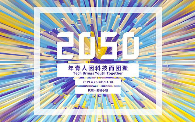 2050——年轻人因科技而聚2019