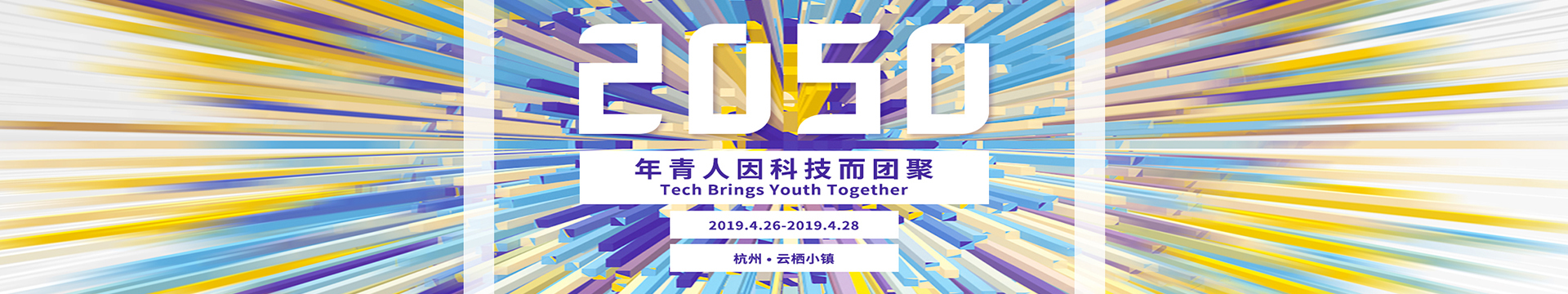 2050团聚-年青人因科技而团聚