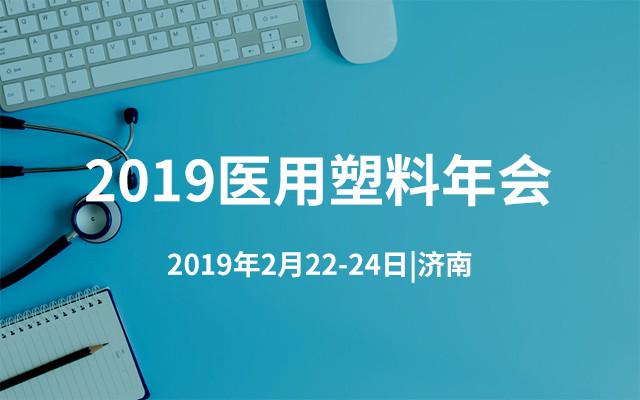 2019医用塑料年会(济南)