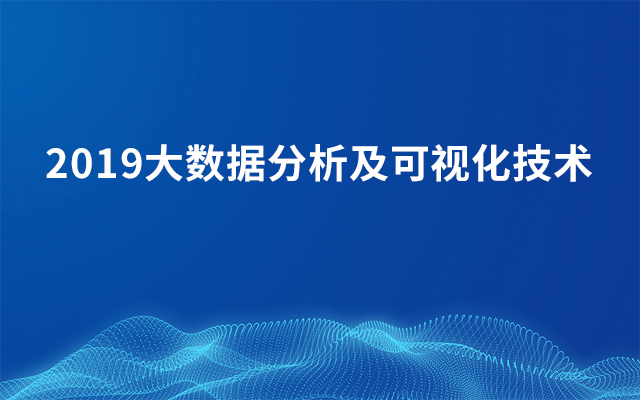 2019大数据分析及可视化技术(3月珠海班)
