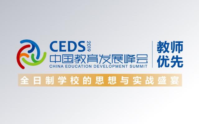 2018CEDS中国教育发展峰会(2019.05.04郑州)