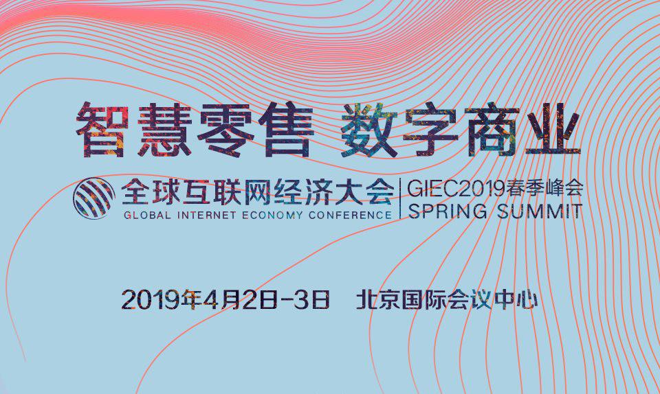 GIEC2019全球互联网经济大会春季峰会(北京)