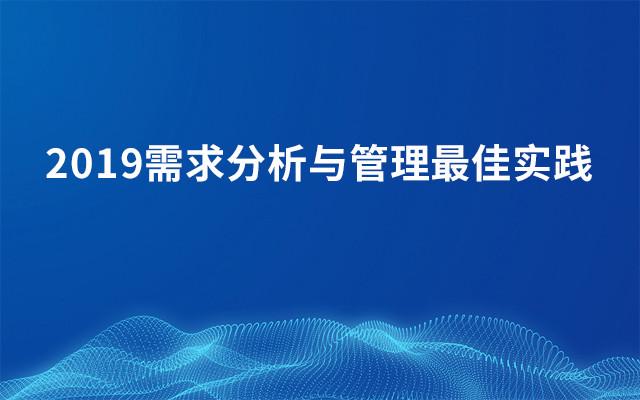 2019需求分析与管理最佳实践(12月北京班)