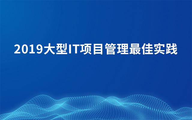 2019大型IT项目管理最佳实践(10月成都班)
