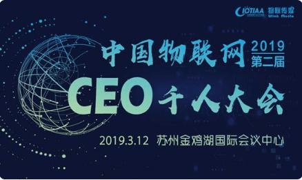 2019(第二屆)中國物聯網CEO千人大會 | 蘇州