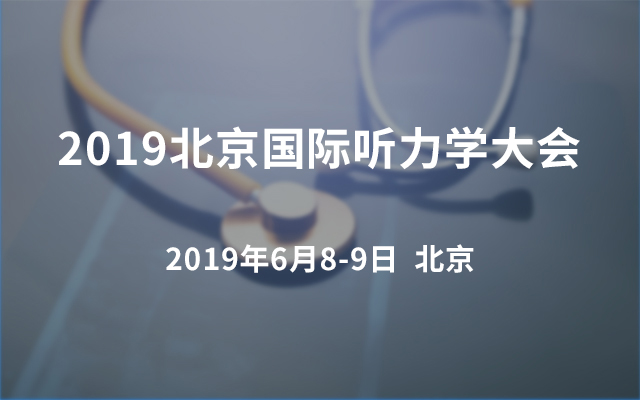 2019北京国际听力学大会