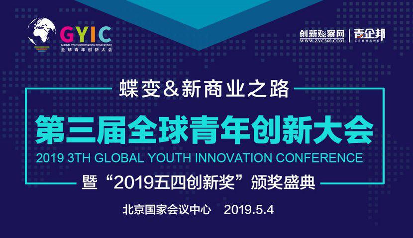 "2019GYIC第三届全球青年创新大会暨""五四创新奖""颁奖盛典(北京)"