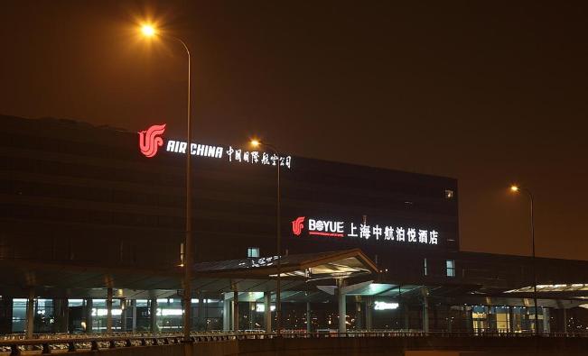 上海中航泊悅大酒店