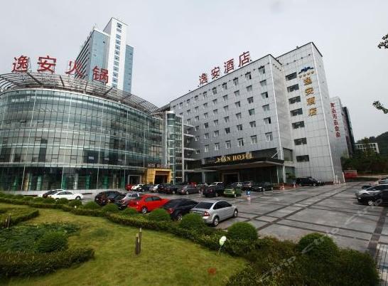 重庆逸安酒店