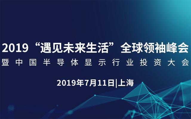 """2019""""遇见未来生活""""全球领袖峰会暨中国半导体显示行业投资大会(上海)"""