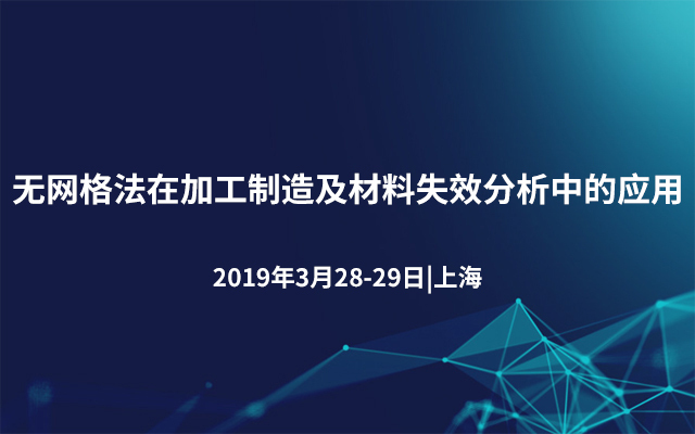 2019无网格法在加工制造及材料失效分析中的应用(上海)