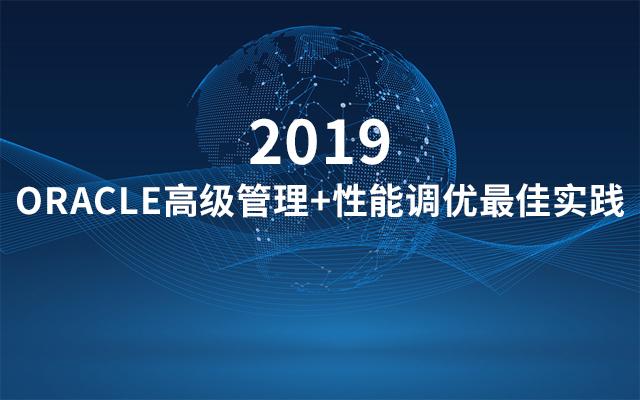 2019 ORACLE高级管理+性能调优最佳实践(9月成都班)
