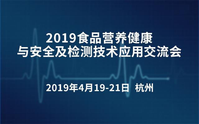 2019食品营养健康与安全及检测技术应用交流会(杭州)