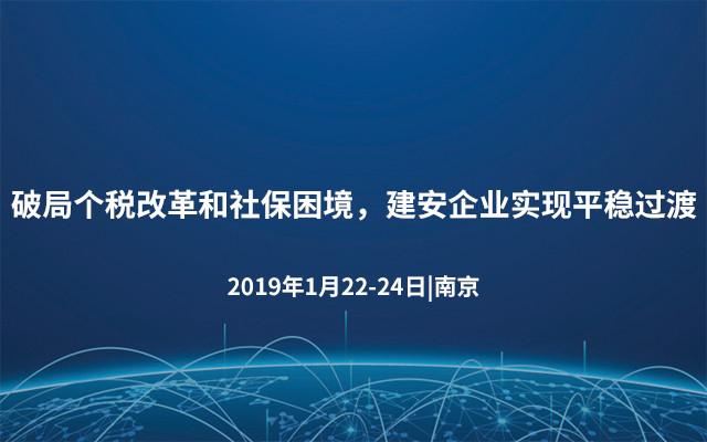 2019破局个税改革和社保困境,建安企业实现平稳过渡(1月南京班)