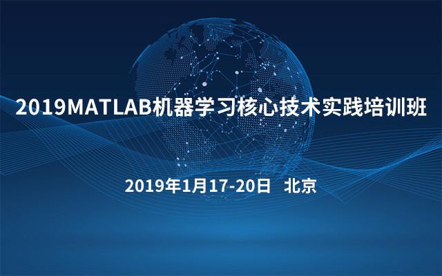 2019 MATLAB机器学习核心技术实践培训班(1月北京班)