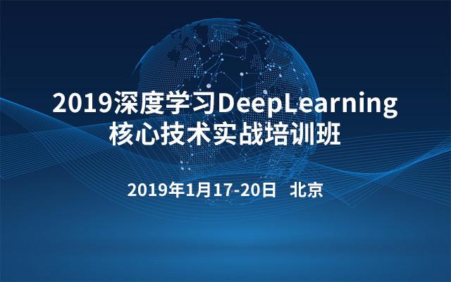 2019深度学习DeepLearning核心技术实战培训班(1月北京班)