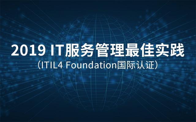 2019 IT服务管理最佳实践(ITIL4 Foundation国际认证)3月北京班