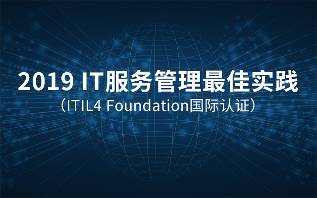2019IT服务办理最佳实践(ITIL4 Foundation世界认证)12月福州班