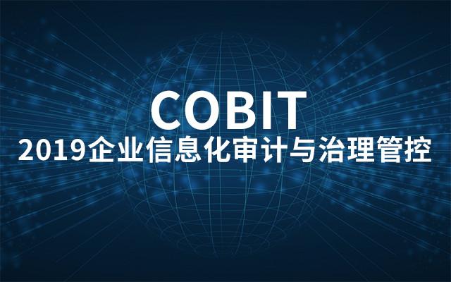 2019企业信息化审计与治理管控 COBIT(4月上海班)