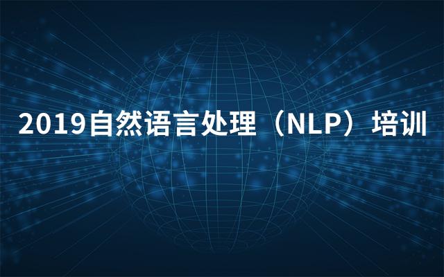 2019自然语言处理(NLP)培训(8月北京班)