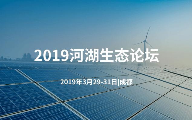 2019河湖生态论坛(成都)