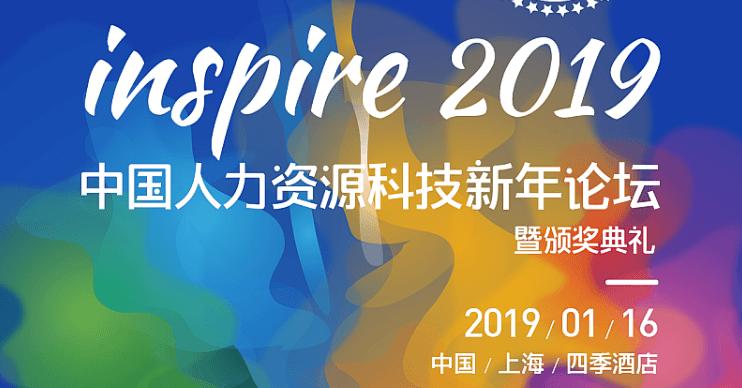 INSPIRE 2019—中国人力资源科技发展趋势论坛暨年度大奖颁奖典礼(上海)