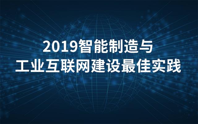 2019加工制造行业大会一览表