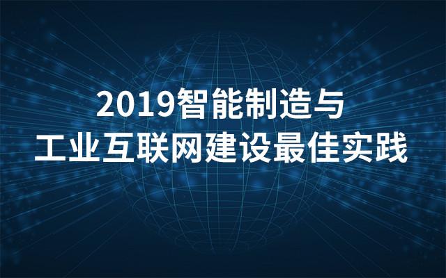 2019智能制造与工业互联网建设最佳实践(7月北京班)