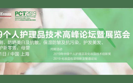 2019个人护理品技术高峰论坛暨展览会(上海)