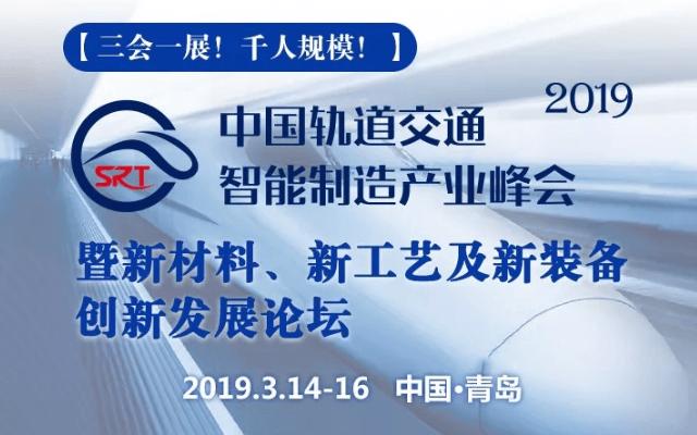2019中国轨道交通智能制造产业峰会暨新材料、新工艺及新装备创新发展论坛(青岛)