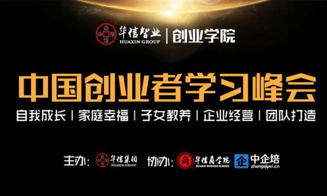 2019中国创业者学习峰会(北京)