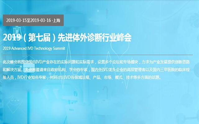 2019(第七届)先进体外诊断行业峰会(上海)