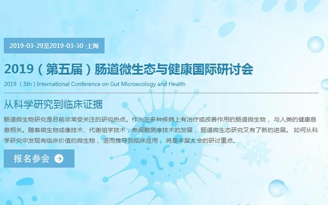 2019(第五届)肠道微生态与健康国际研讨会(上海)