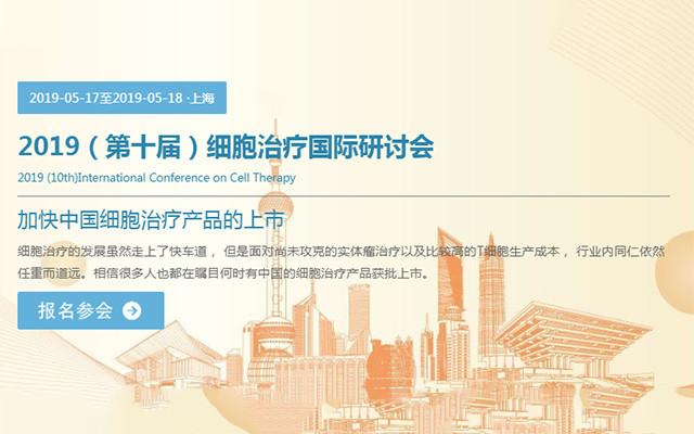 2019(第十届)细胞治疗国际研讨会(上海)