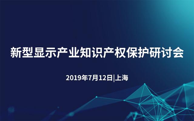 2019新型显示产业知识产权保护研讨会(上海)
