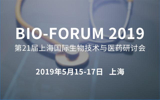 第21届上海国际生物技术与医药研讨会 BIO-FORUM 2019