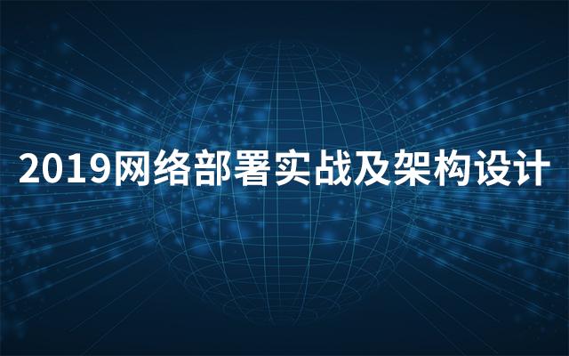 2019网络部署实战及架构设计(7月青岛班)