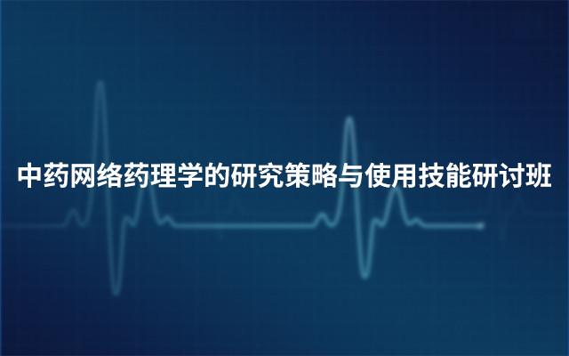 2019中药网络药理学的研究策略与使用技能研讨班(2月广州班)