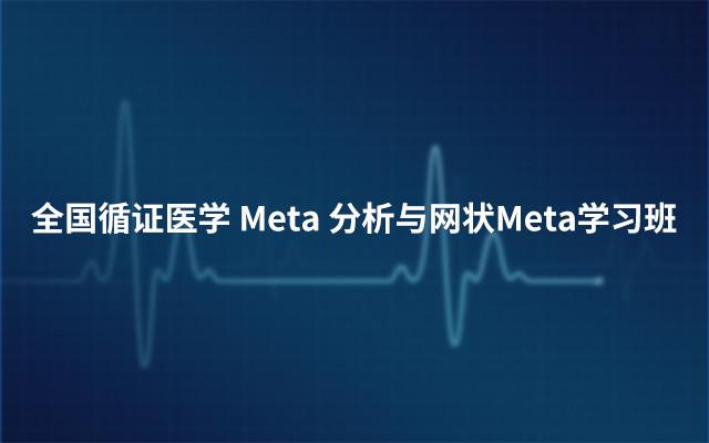 2019全国循证医学Meta分析与网状Meta学习班(2月广州班)