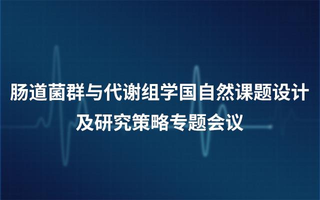 2019肠道菌群与代谢组学国自然课题设计及研究策略专题会议(2月广州班)