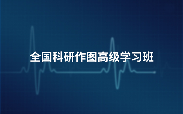 2019全国科研作图高级学习班(2月广州班)